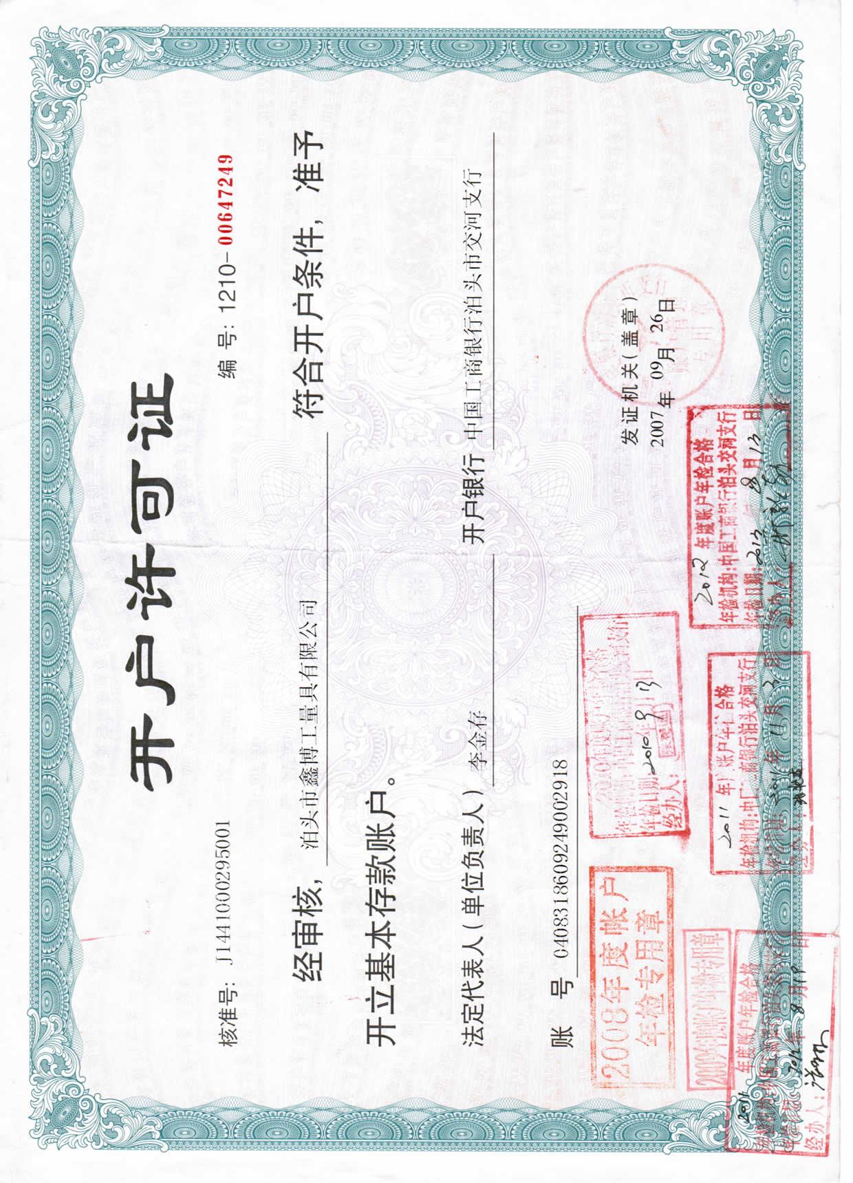 鑫博量具开户许可证